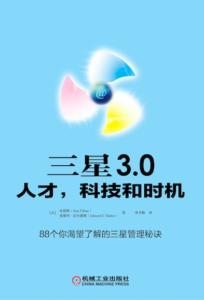 Samsung 3.0 book Chinese IMG_3214