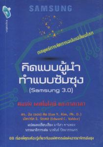 Samsung 3.0 book Thai IMG_1411